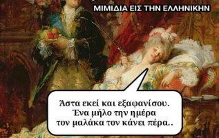 Μιμίδιο από Νανά Ιωσήφ www.gintonic.gr 2