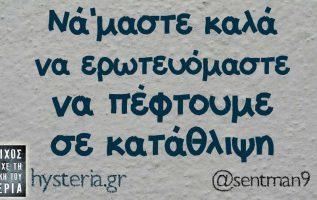 Πάντα τέτοια !! www.gintonic.gr 6