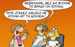 www.gintonic.gr 3
