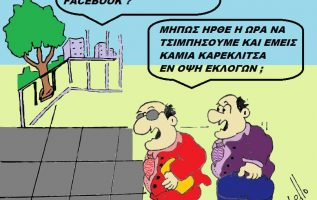 #comic www.gintonic.gr 6