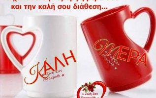 ΚΑΛΗΜΈΡΑ ΧΑΡΟΎΜΕΝΟ ΣΑΒΒΑΤΟΚΎΡΙΑΚΟ 2
