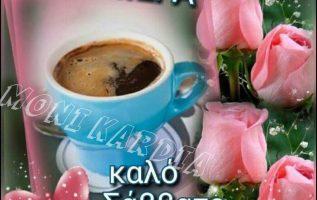 Καλημέρα σας καλό σαββατοκύριακο 7