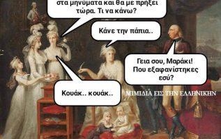 Μιμίδιο από Νανά Ιωσήφ 7