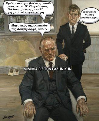Μιμίδιο από Joseph Antoniou 2
