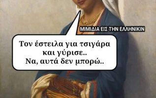 Μιμίδιο από Νανά Ιωσήφ 3