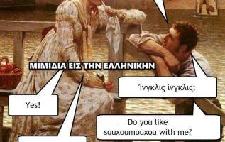 Μιμίδιο από Evi Nikiforou 5