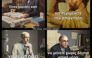 852 Σαρκαστικά, χιουμοριστικά αρχαία memes 7