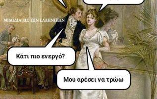 700 Σαρκαστικά, χιουμοριστικά αρχαία memes 3