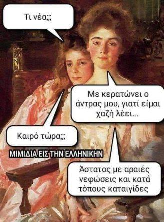573 Σαρκαστικά, χιουμοριστικά αρχαία memes 7