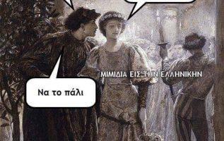 678 Σαρκαστικά, χιουμοριστικά αρχαία memes 7