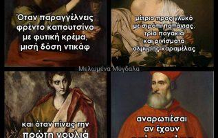 1102 Σαρκαστικά, χιουμοριστικά αρχαία memes 4