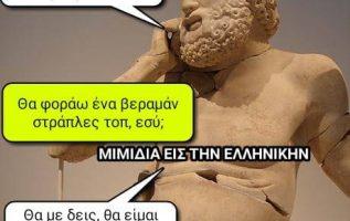503 Σαρκαστικά, χιουμοριστικά αρχαία memes 5