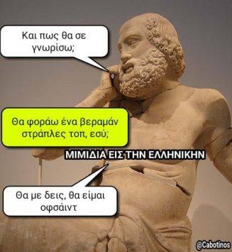 503 Σαρκαστικά, χιουμοριστικά αρχαία memes 9