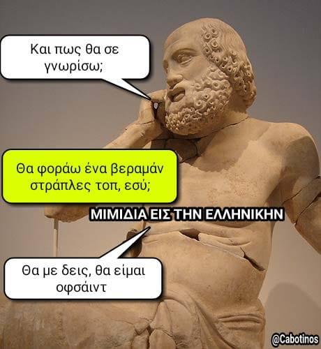 503 Σαρκαστικά, χιουμοριστικά αρχαία memes 1
