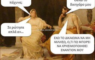 828 Σαρκαστικά, χιουμοριστικά αρχαία memes 4