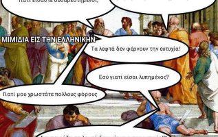 1354 Σαρκαστικά, χιουμοριστικά αρχαία memes 3