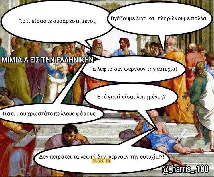 1354 Σαρκαστικά, χιουμοριστικά αρχαία memes 1