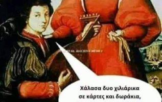 376 Σαρκαστικά, χιουμοριστικά αρχαία memes 7