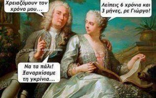 1414 Σαρκαστικά, χιουμοριστικά αρχαία memes 5