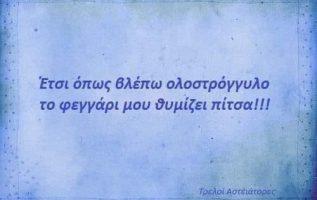 1277 Έξυπνες, αστειες ατάκες, εικόνες με λόγια 6