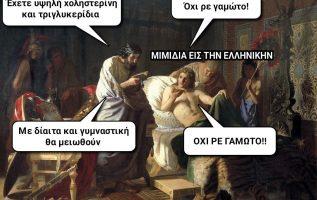 696 Σαρκαστικά, χιουμοριστικά αρχαία memes 4