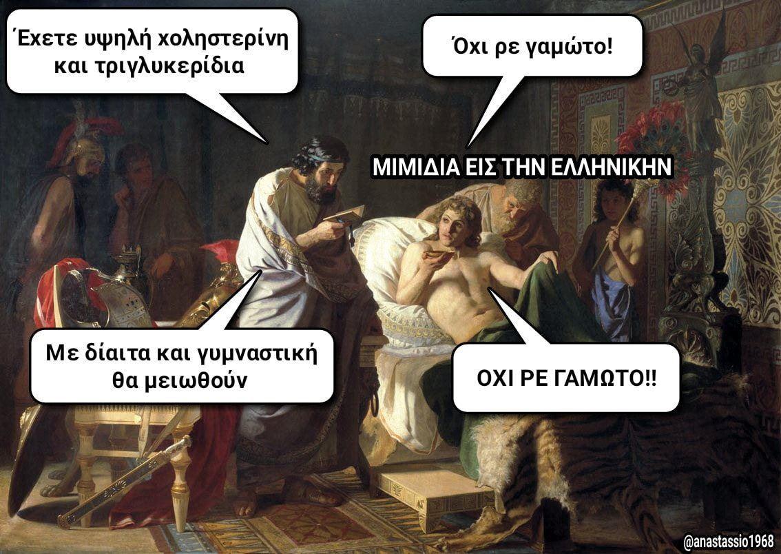 696 Σαρκαστικά, χιουμοριστικά αρχαία memes 1