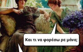 685 Σαρκαστικά, χιουμοριστικά αρχαία memes 3