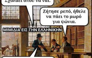 662 Χιουμοριστικά αρχαία memes με βιβλία 3