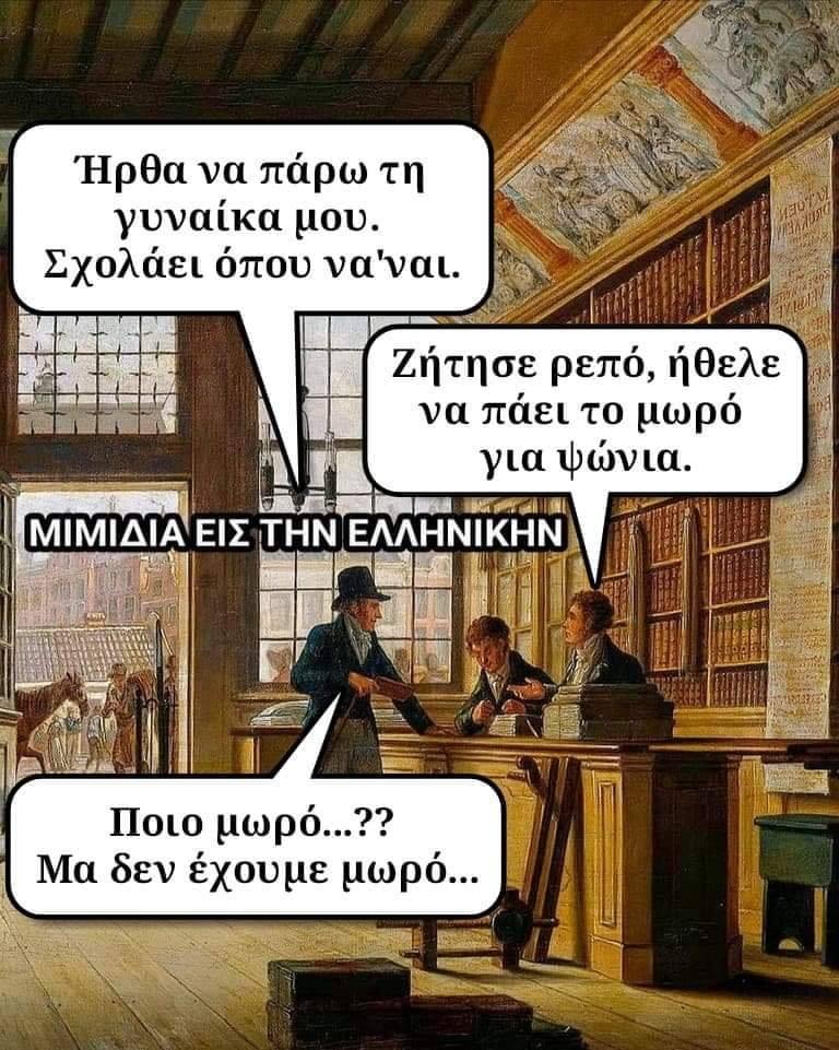 662 Χιουμοριστικά αρχαία memes με βιβλία 1