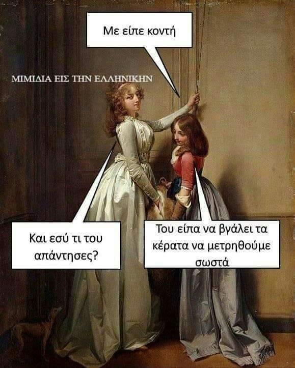 720 Σαρκαστικά, χιουμοριστικά αρχαία memes 1