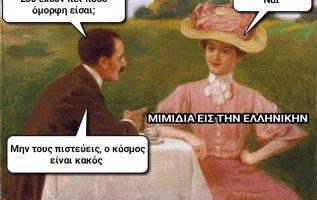 420 Σαρκαστικά, χιουμοριστικά αρχαία memes 4