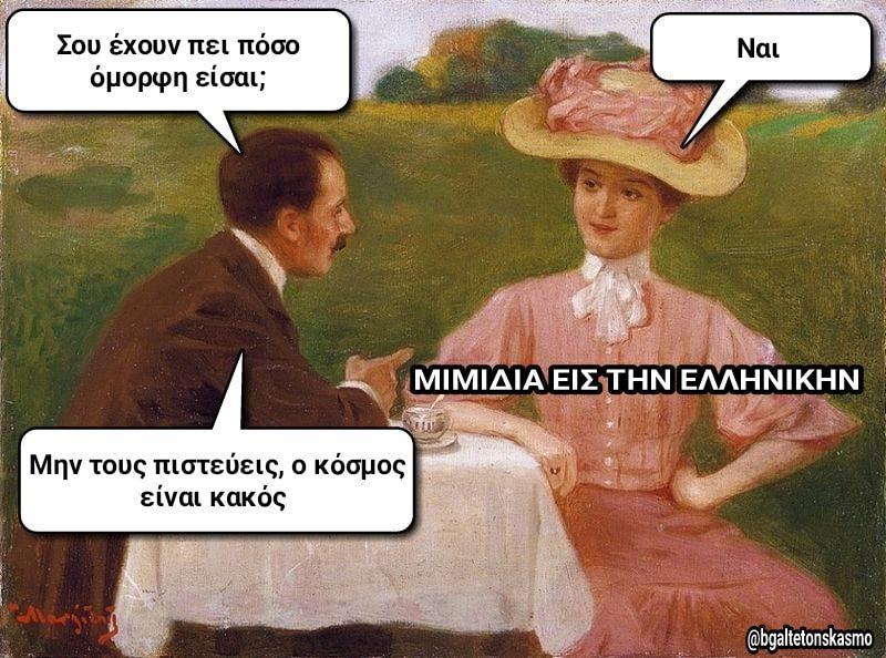 420 Σαρκαστικά, χιουμοριστικά αρχαία memes 1