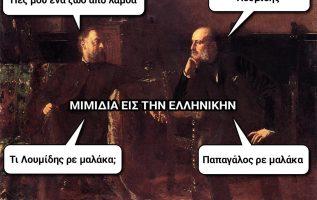 625 Σαρκαστικά, χιουμοριστικά αρχαία memes 4