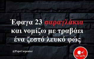 432 Έξυπνες, αστειες ατάκες, εικόνες με λόγια 4