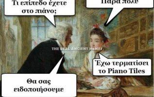 1760 Χιουμοριστικά αρχαία memes, Θα σας ειδοποιήσουμε 5