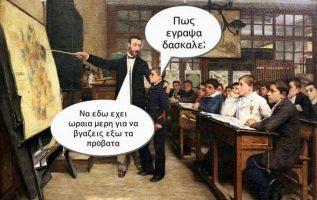 483 Σαρκαστικά, χιουμοριστικά αρχαία memes 5