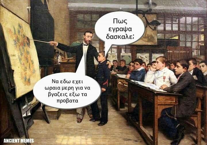 483 Σαρκαστικά, χιουμοριστικά αρχαία memes 1