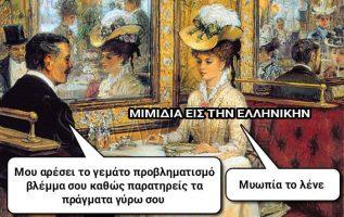637 Σαρκαστικά, χιουμοριστικά αρχαία memes 5