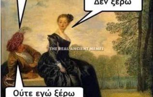1146 Σαρκαστικά, χιουμοριστικά αρχαία memes 4