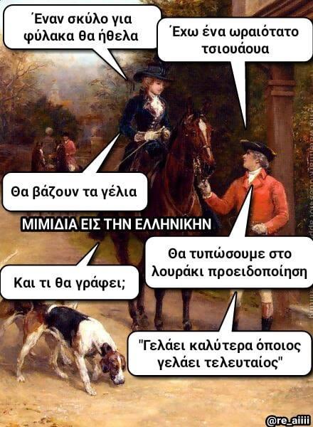 724 Σαρκαστικά, χιουμοριστικά αρχαία memes 1