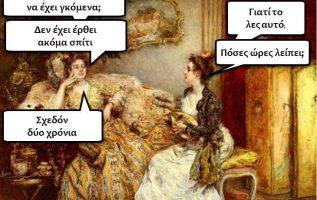 1396 Σαρκαστικά, χιουμοριστικά αρχαία memes 7