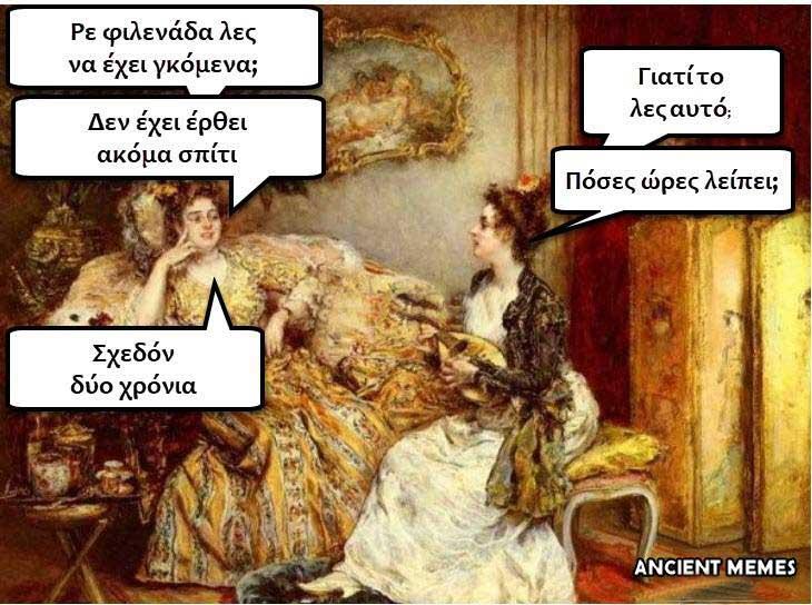 1396 Σαρκαστικά, χιουμοριστικά αρχαία memes 1