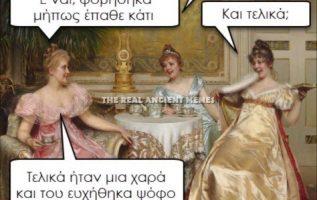 1132 Σαρκαστικά, χιουμοριστικά αρχαία memes 5