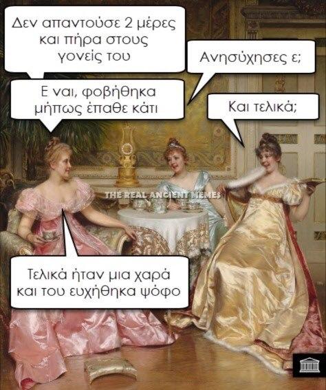 1132 Σαρκαστικά, χιουμοριστικά αρχαία memes 1