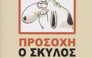 674 Έξυπνες, αστειες ατάκες, εικόνες με λόγια 4