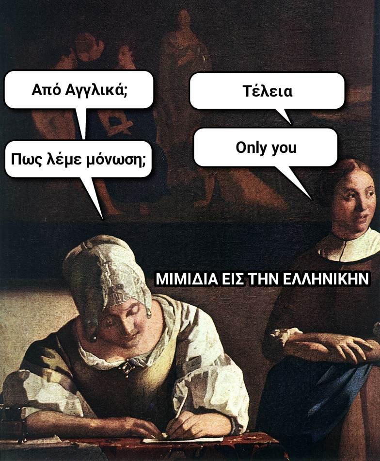 1096 Χιουμοριστικά αρχαία memes, Θα σας ειδοποιήσουμε 1