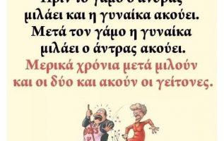 1289 Έξυπνες, αστειες ατάκες, εικόνες με λόγια 5
