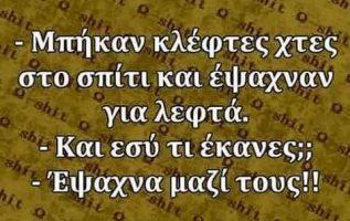 1364 Έξυπνες, αστειες ατάκες, εικόνες με λόγια 5