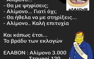 824 Έξυπνες, αστειες ατάκες, εικόνες με λόγια 5