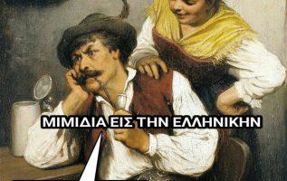 689 Σαρκαστικά, χιουμοριστικά αρχαία memes 4
